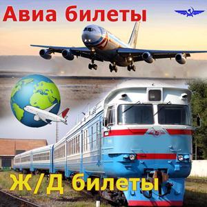 Авиа- и ж/д билеты Данилова
