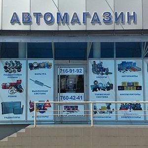 Автомагазины Данилова