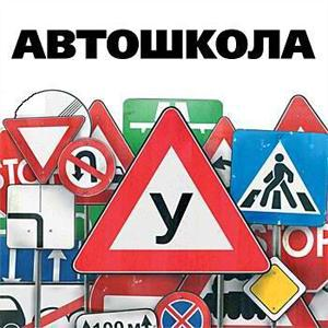 Автошколы Данилова