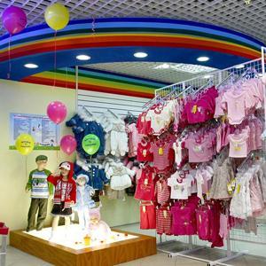 Детские магазины Данилова