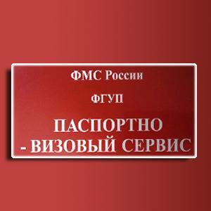 Паспортно-визовые службы Данилова