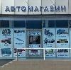 Автомагазины в Данилове