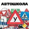 Автошколы в Данилове