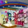 Детские магазины в Данилове