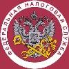 Налоговые инспекции, службы в Данилове