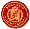 Военкоматы, комиссариаты в Данилове