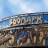 Зоопарки в Данилове