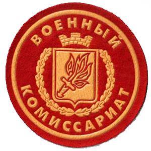 Военкоматы, комиссариаты Данилова