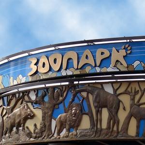 Зоопарки Данилова